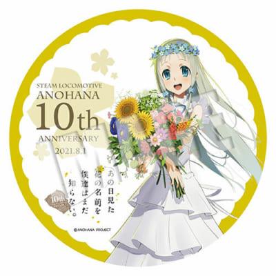 「SLあの花10周年Anniversary号」
