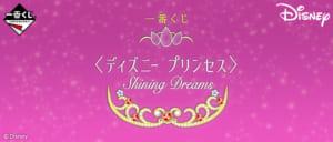 新作一番くじ「ディズニー プリンセス Shining Dreams」