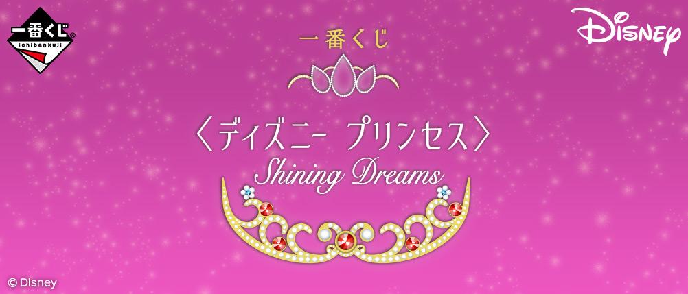 """「ディズニー」新作一番くじ""""ディズニー プリンセス Shining Dreams""""発売決定!A賞はラプンツェルのフィギュア"""
