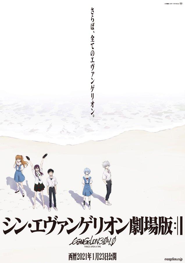 「シン・エヴァンゲリオン劇場版」初日の興収が8億円突破!