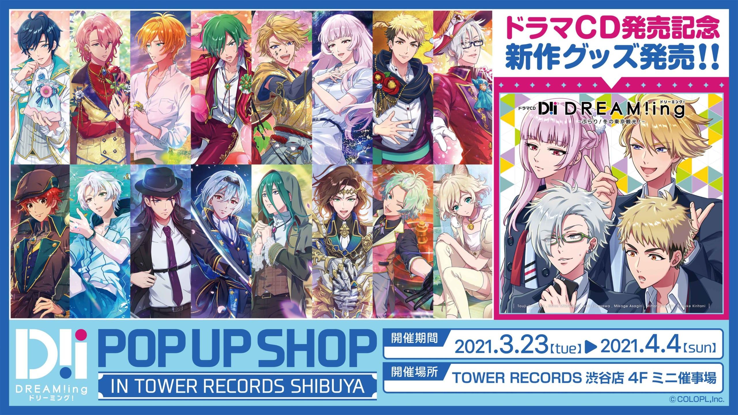 「DREAM!ing」POP UP SHOP開催決定!新規グッズ&ノベルティの配布、CDジャケットイラストの展示など