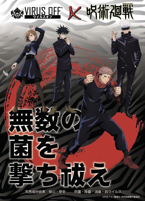 TVアニメ「呪術廻戦」×「VIRUS OFF」