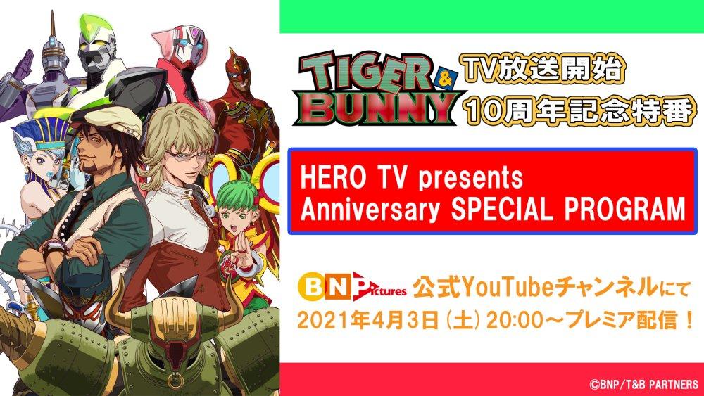 TVアニメ「TIGER & BUNNY」10周年を記念した特別番組配信決定!最新情報も盛りだくさん♪