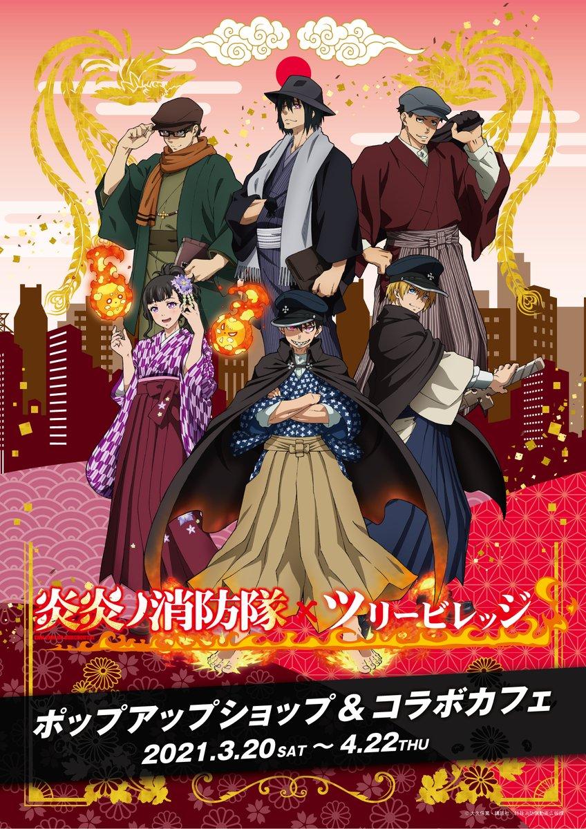 TVアニメ「炎炎ノ消防隊」ポップアップショップ&コラボカフェがツリービレッジで開催決定!