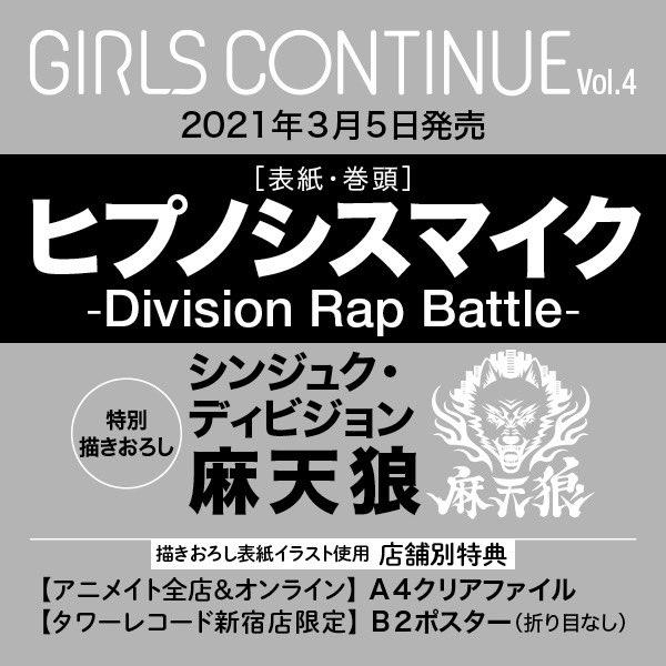 「GIRLS CONTINUE Vol.4」店舗別特典