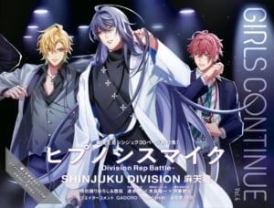 「GIRLS CONTINUE Vol.4」表紙「ヒプノシスマイク-Division Rap Battle-」