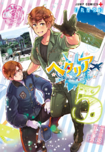 「ヘタリア World★Stars」最新5巻表紙