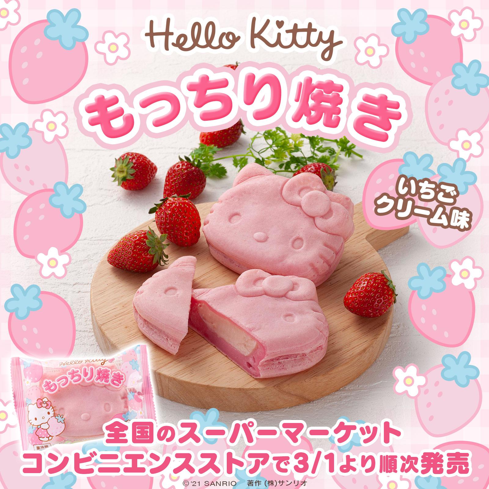 """「サンリオ」ハローキティのフェイス形""""もっちり焼き""""が登場!春を感じられるピンクが可愛いスイーツ"""