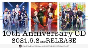 「うたの☆プリンスさまっ♪」10th Anniversary CD