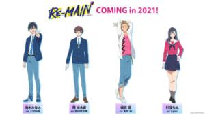 オリジナルTVアニメ「RE-MAIN(リメイン)」メインキャラクター