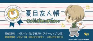 「夏目友人帳」inパセラ横浜ハマボールイアスコラボカフェ