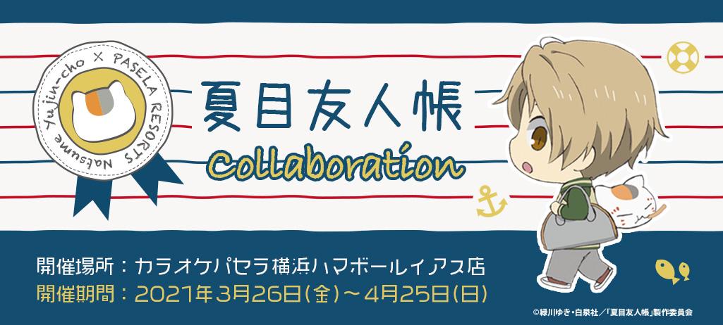 「夏目友人帳」×「パセラ」コラボカフェが横浜で初開催決定!横浜ならではの中華メニューやマリンデザインの特典が登場