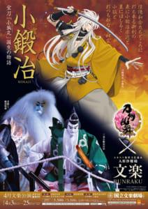 『刀剣乱舞-ONLINE-』×文楽 コラボレーション