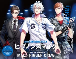 別冊カドカワScene 06 表紙「ヒプノシスマイク」MAD TRIGGER CREW