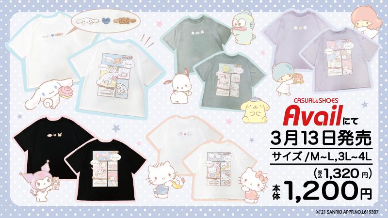 「サンリオ」くすみカラーがかわいい「BIG-Tシャツ」発売決定!ポチャッコ・シナモンたちのバックプリントにも注目