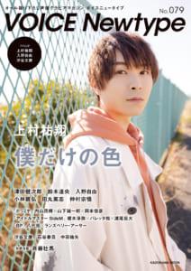 「ボイスニュータイプNo.079」表紙:上村祐翔さん