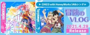TVアニメ「EDENS ZERO」ED:CHiCO with HoneyWorks