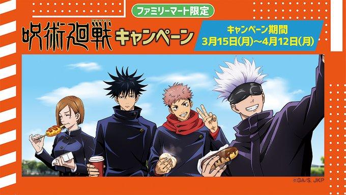 TVアニメ「呪術廻戦」×「ファミリーマート」