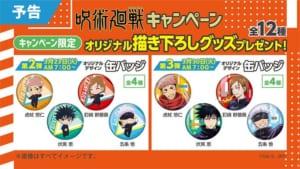 TVアニメ「呪術廻戦」×「ファミリーマート」第2弾・3弾グッズ