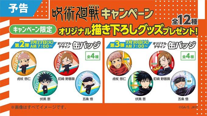 TVアニメ「呪術廻戦」×「ファミリーマート」第2弾・第3弾