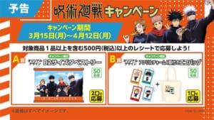 TVアニメ「呪術廻戦」×「ファミリーマート」プレゼントキャンペーン