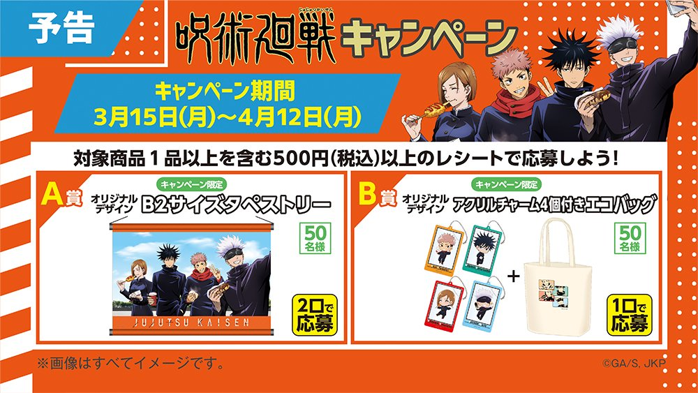 TVアニメ「呪術廻戦」×「ファミリーマート」抽選グッズ
