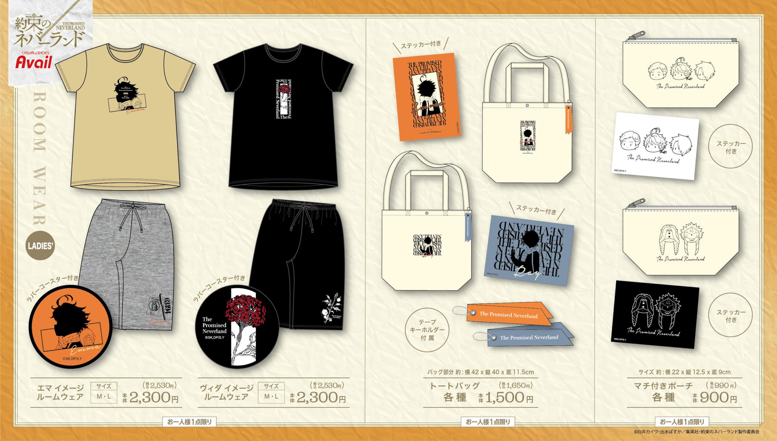 「約束のネバーランド」×「Avail」コラボ第二弾販売決定!Tシャツ・ルームウェア・ポーチ・トートバッグが登場