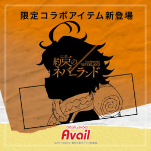 TVアニメ「約束のネバーランド」×「Avail」