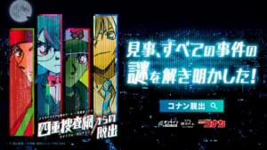 「名探偵コナン」オンラインリアル脱出ゲーム「四重捜査網からの脱出 特典画像