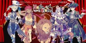 ドラマCDプロジェクト「Magia Circus」