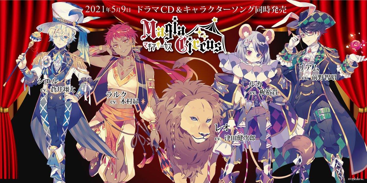 ドラマCDプロジェクト「Magia Circus」始動!蒼井翔太さん、梶裕貴さん、津田健次郎さんらが出演