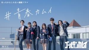 『ゴールデンカムイ』25巻3/18(木)発売記念あったかもしれない連続ドラマ「#青春カムイ」