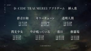 「D_CIDE TRAUMEREI」挿入歌一覧