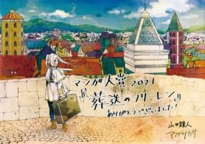「マンガ大賞2021」山田鐘人先生、アベツカサ先生『葬送のフリーレン』受賞イラスト