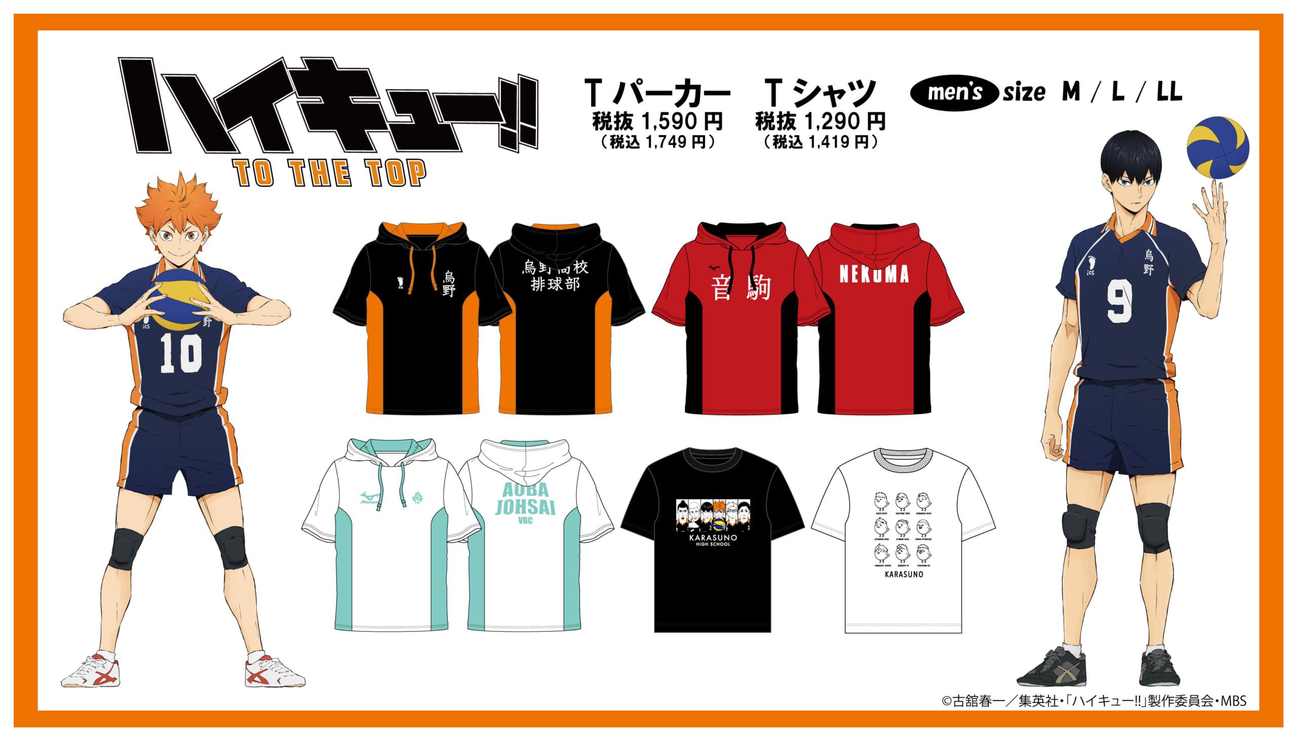 「ハイキュー!!」×「ドン・キホーテ」烏野・青城・音駒のユニフォームデザインTパーカーが販売決定!