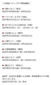 「名探偵コナンプラザ」2021年巡回予定表