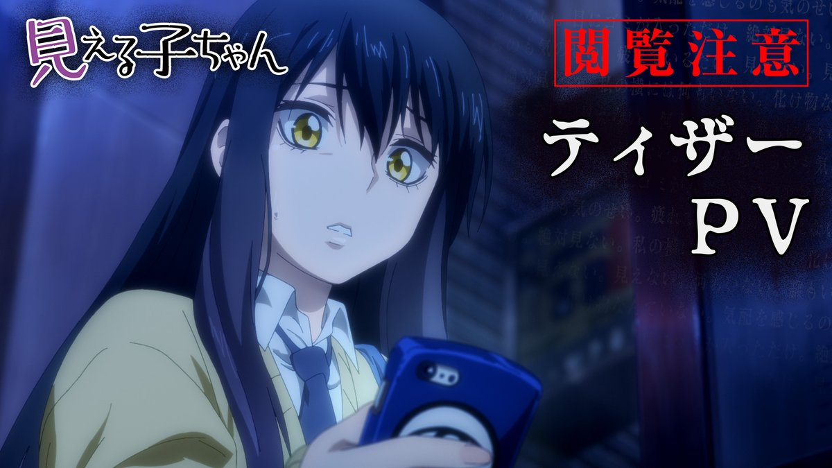 TVアニメ「見える子ちゃん」閲覧注意PV