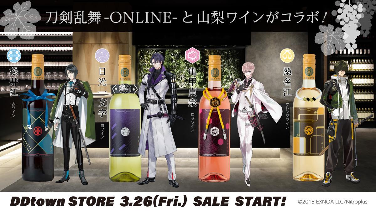 「刀剣乱舞」×「山梨ワイン」松井江・日光一文字・亀甲貞宗・桑名江のコラボワインが発売決定!イメージアクセサリーも付属
