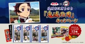 TVアニメ「鬼滅の刃」×浜乙女「塩付おにぎりのり」