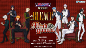BLEACH WEBくじ 第3弾「Mind games.」