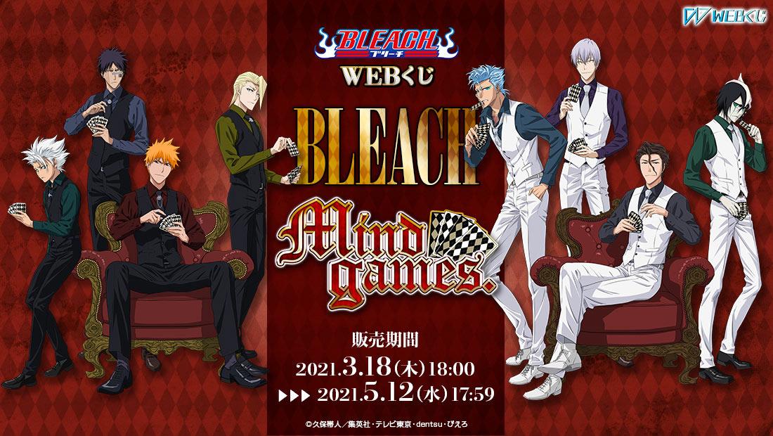 「BLEACH」WEBくじ第3弾発売!スーツ衣装でカードゲームをする死神メンバー&破面メンバーの描き下ろし登場