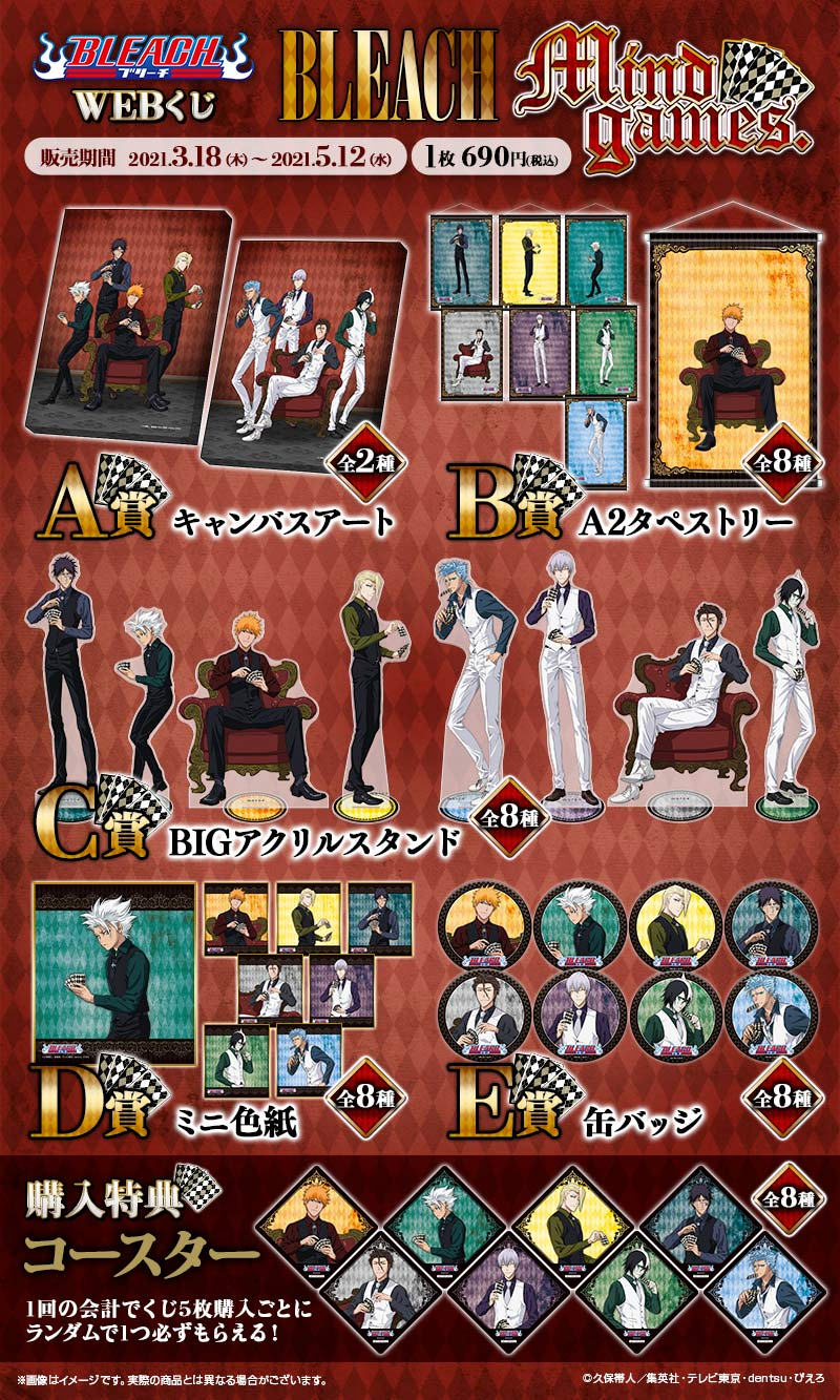 BLEACH WEBくじ 第3弾「Mind games.」ラインナップ