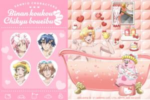 「美男高校地球防衛部LOVE!LOVE!LOVE!」×サンリオキャラクターズ バスタイムコレクション