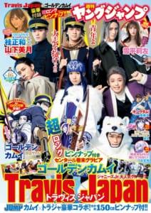 「週刊ヤングジャンプ No.16」表紙