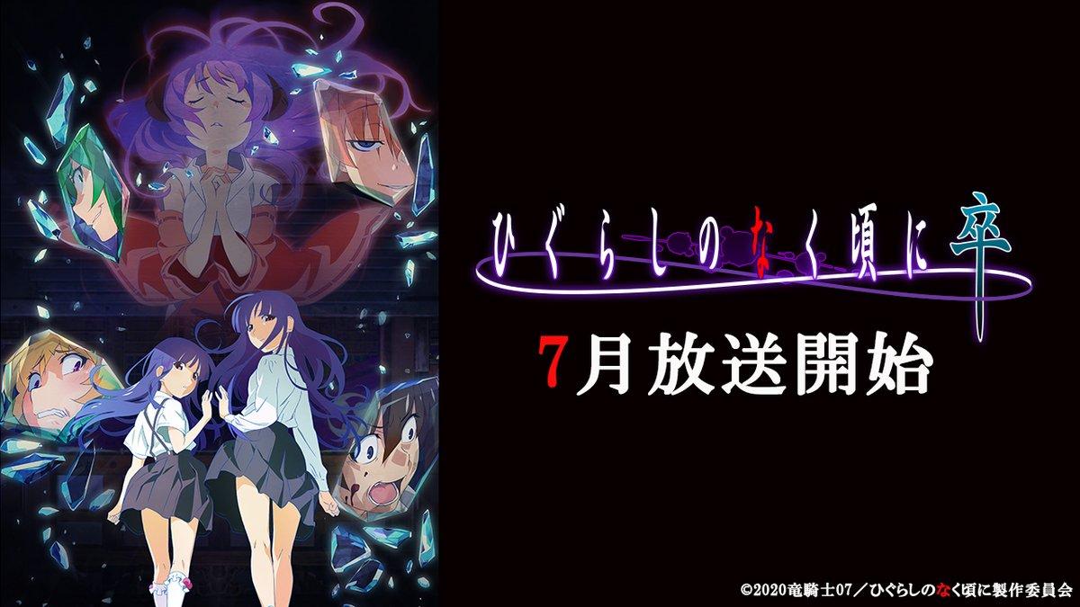TVアニメ「ひぐらしのなく頃に卒」2021年7月放送決定!解禁PVも公開