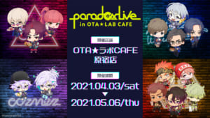「Paradox Live」コラボカフェ