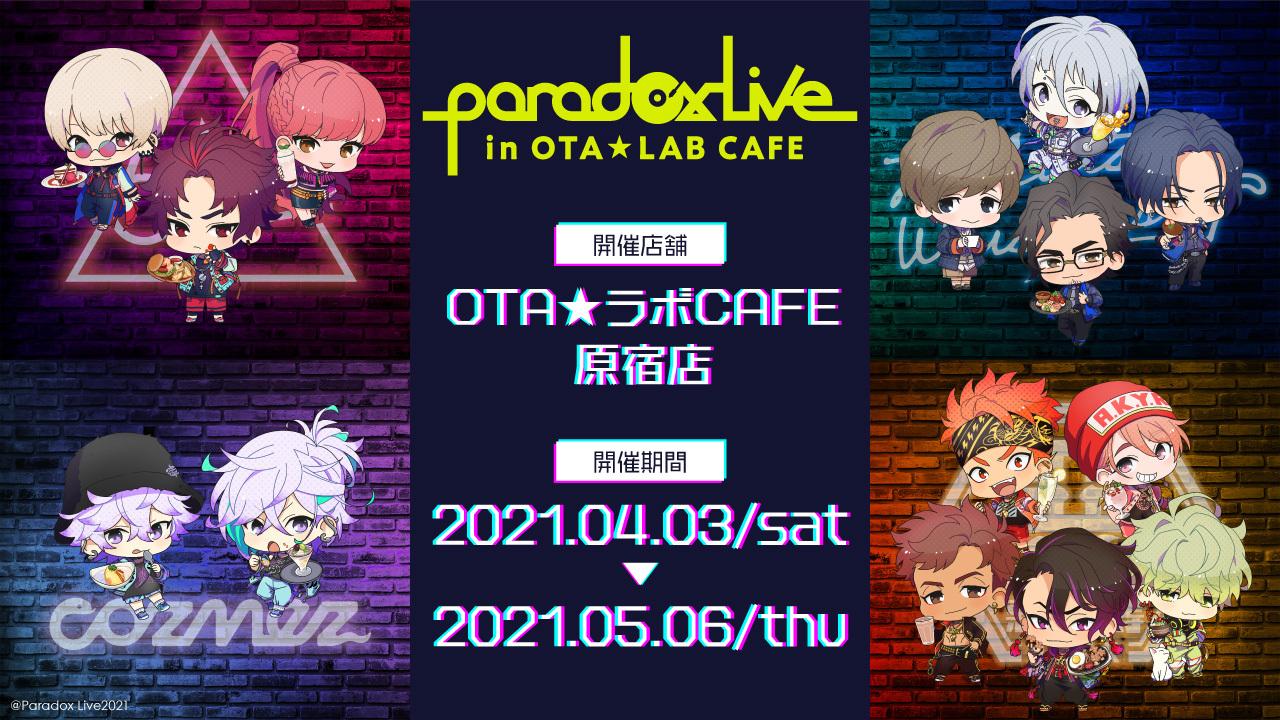 「Paradox Live」初コラボカフェ開催!描き下ろしSDイラスト&グッズ情報公開