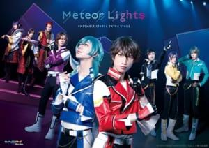 「あんさんぶるスターズ!エクストラ・ステージ」~Meteor Lights~ キービジュアル