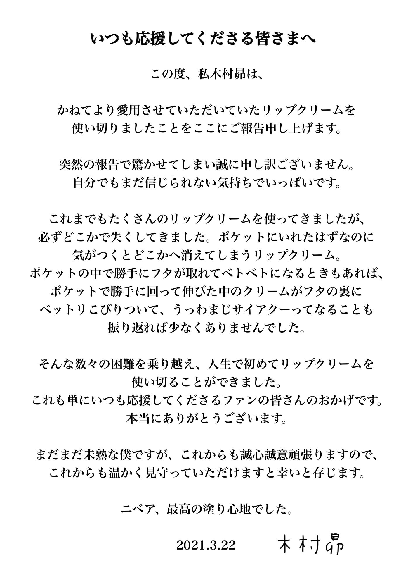 声優・木村昴さんから重大発表!「いつも応援してくださる皆さまへ」