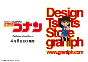 TVアニメ「名探偵コナン」×「グラニフ」